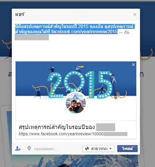 year-in-review-2015-facebook-03