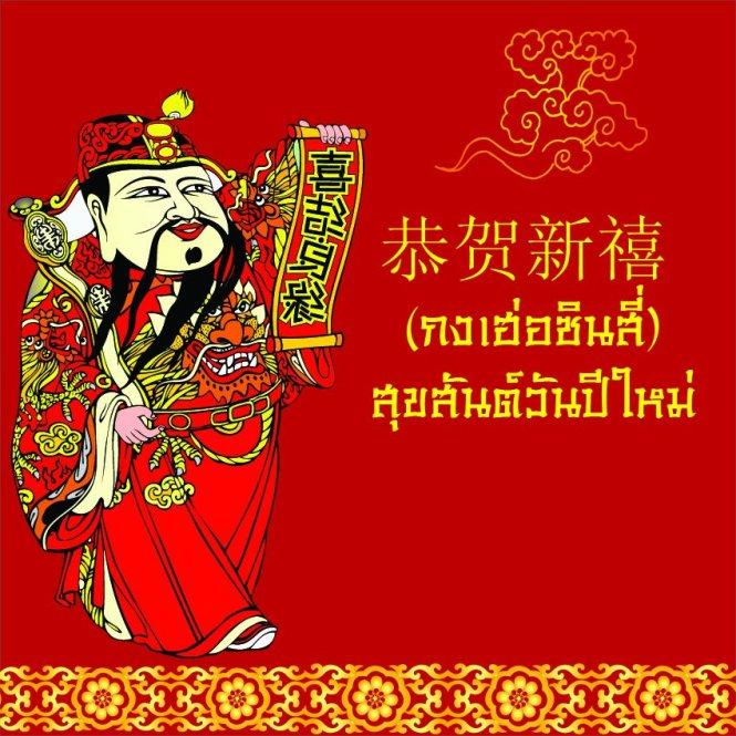 happy-chinese-year3-01