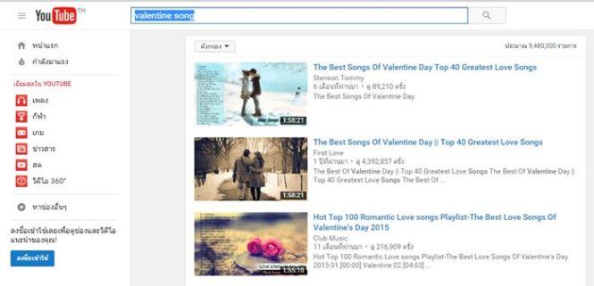 valentine-love-song