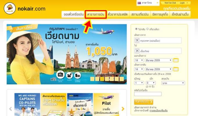 nokair-check-cancel-Flight-schedule-01