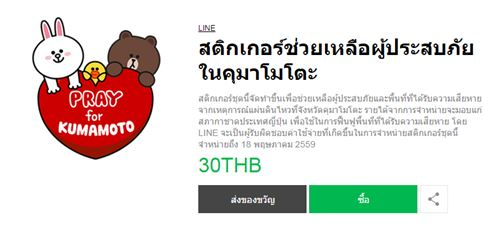 kumamoto-line-sticker-charity-002