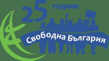 25godini_logo_BG