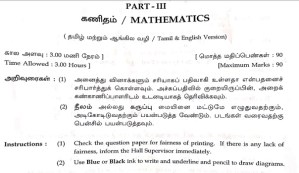 12th Maths Public Exam Answer Key 2020