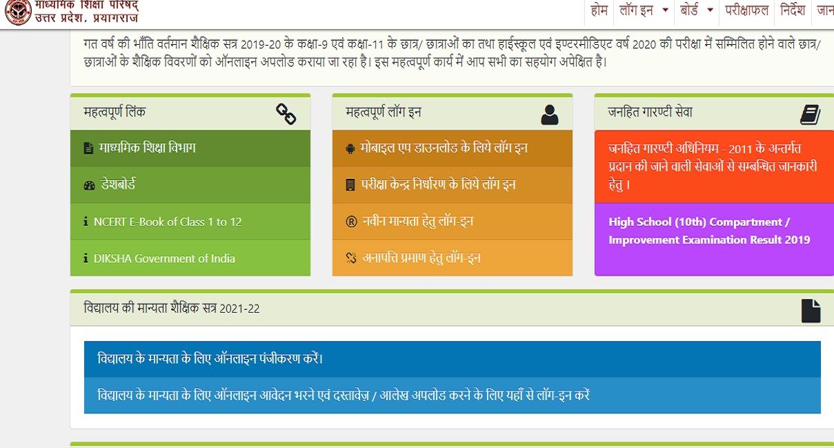Jagran Josh UPMSP Results 2020