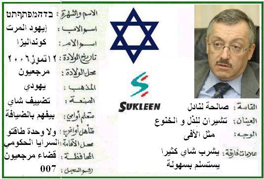 Image result for فؤاد السنيورة عميل اسرائيلي