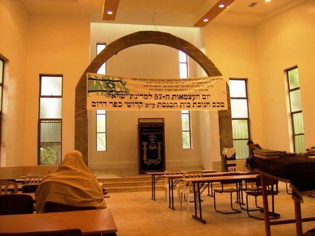 בית הכנסת בכפר דרום