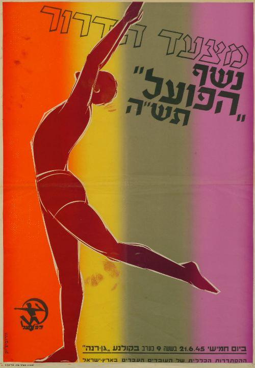 neshef-hapoel-1945