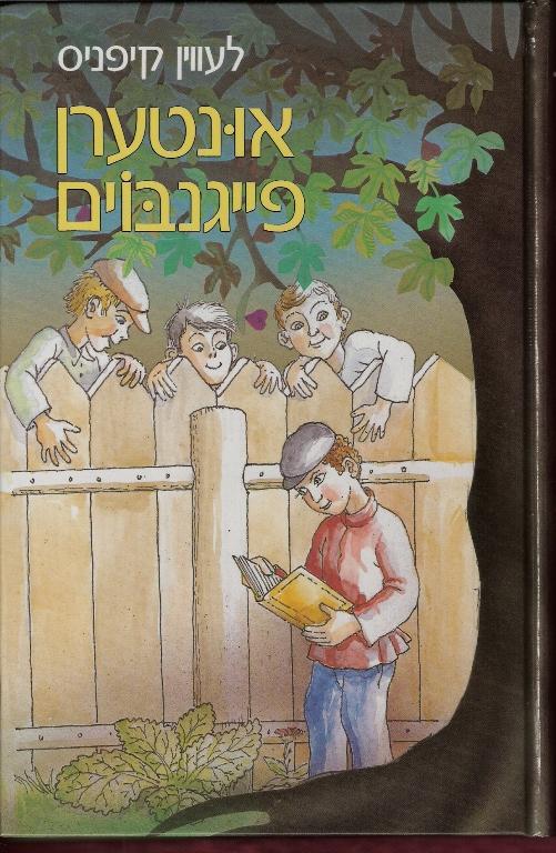 הספר היידי שכתב קיפניס בערוב ימיו