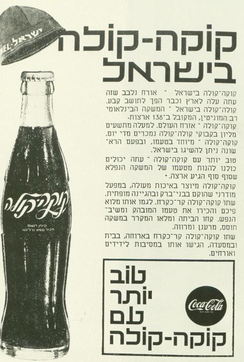 לפני הכיבוש החרימה קוקה קולה את ישראל בגלל החרם הערבי. היא החלה לשווק את המשקה בישראל רק ב-1968