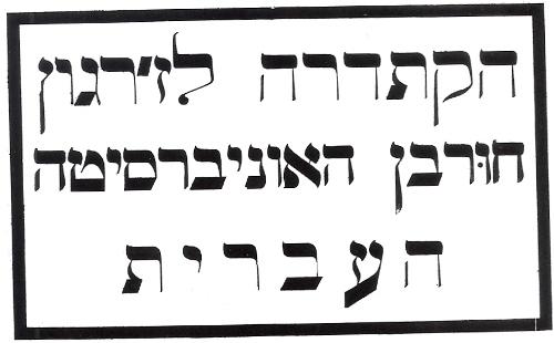 """כרוז של """"גדוד מגיני השפה העברית """"1927.ביאליק כינה אותם """"ריקים ופוחזים"""""""