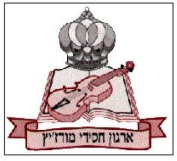 סמל ארגון חסידי מודז'יץ