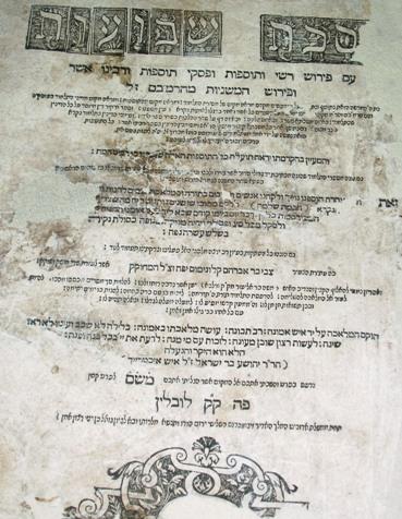 גמרא דפוס לובלין שנעלם ונמצא על ידי וינוגרד
