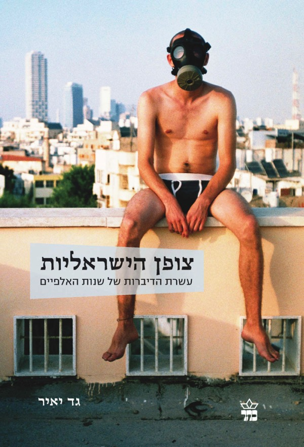 שער הספר צופן הישראליות