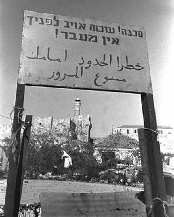 סכנה אוייב לפנייך ירושלים 1951