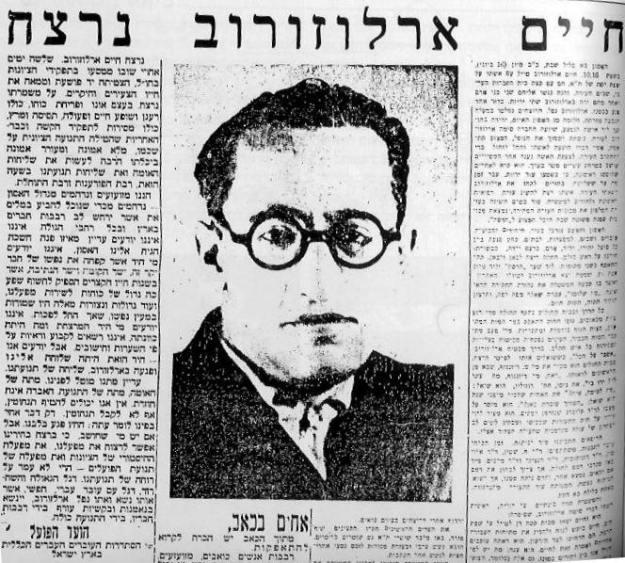 כותרת עיתון חיים ארלוזורוב נרצח