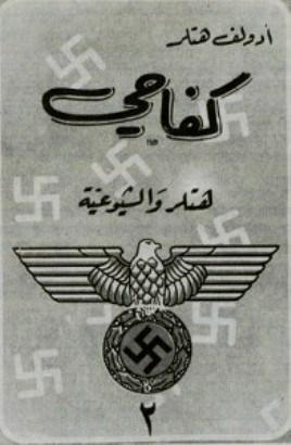 מיים קאמף בתרגום ערבי במצרים
