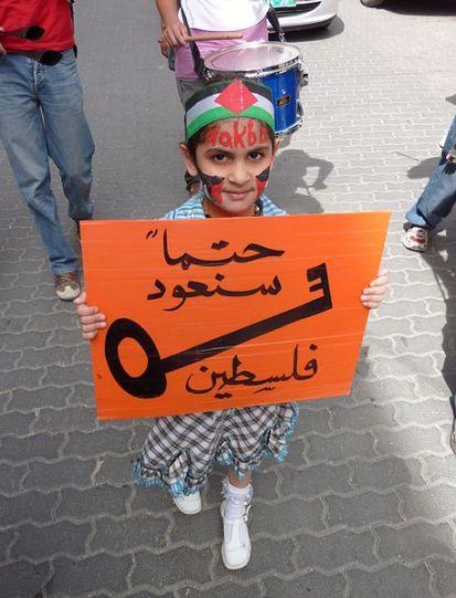 ערה נושאת סמל מפתח בהפגנת נאכבה  צילום Shy halatzi