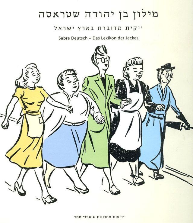 שער הספר מילון בן יהודה שטראסה העוסק בתרבות היקים