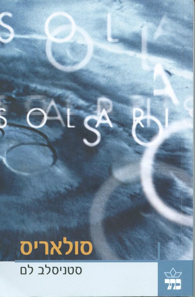 סולאריס שער הספר בתרגום העברי