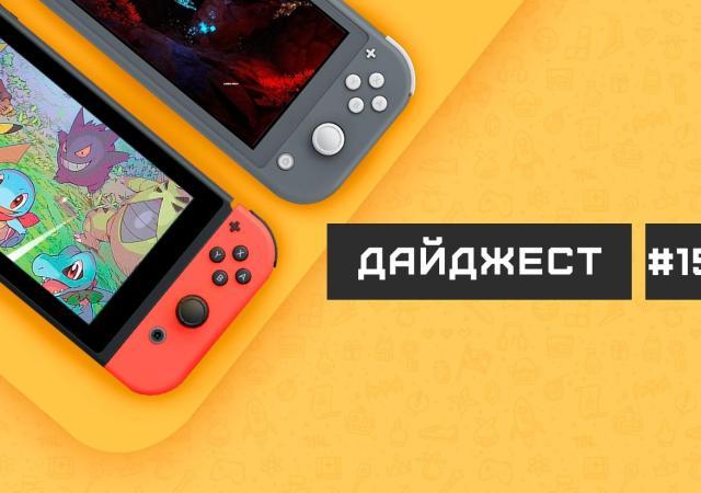 Дайджест - Nintendo News #15 (06.01.20 - 13.01.20) 32