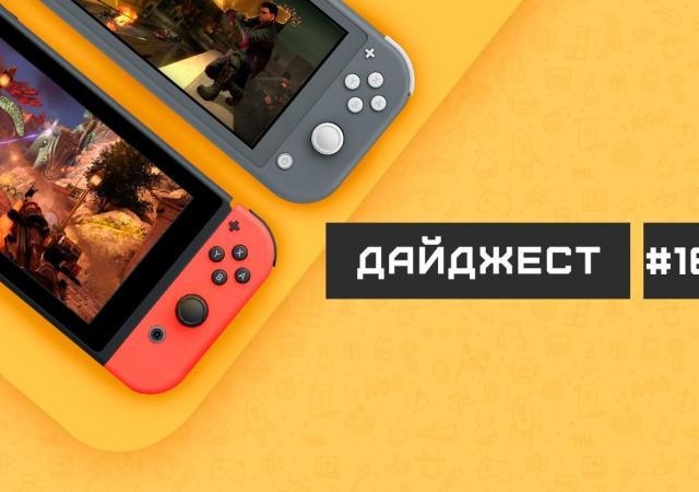 Дайджест - Nintendo News #16 (13.01.20 - 20.01.20) 31