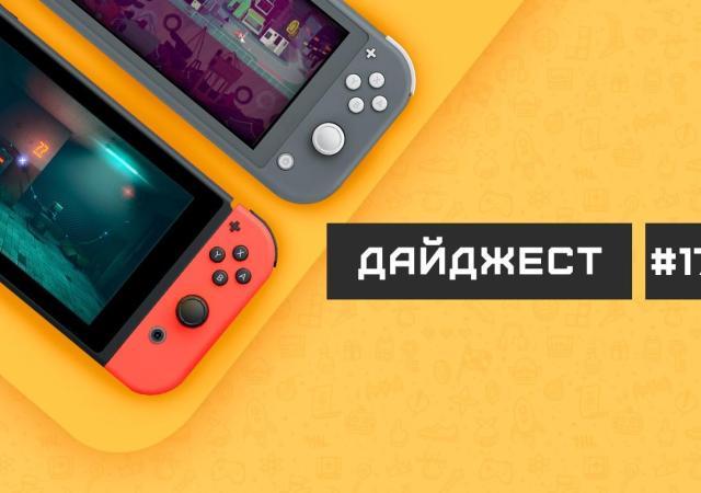 Дайджест — Nintendo News #17 (20.01.20 — 28.01.20) 30
