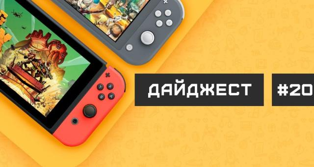 Дайджест — Nintendo News #20 (11.02.20 — 17.02.20) 14