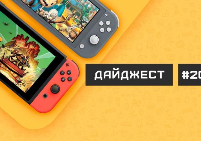 Дайджест — Nintendo News #20 (11.02.20 — 17.02.20) 27