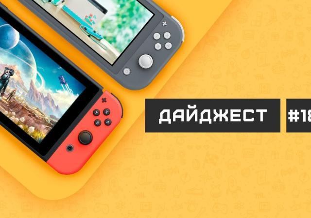 Дайджест — Nintendo News #18 (28.01.20 — 03.02.20) 29