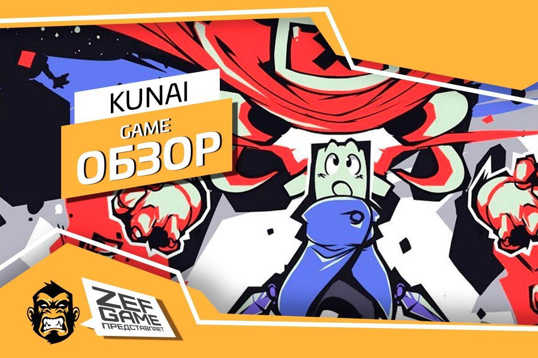 Kunai - Только истинный воин спасёт мир 9