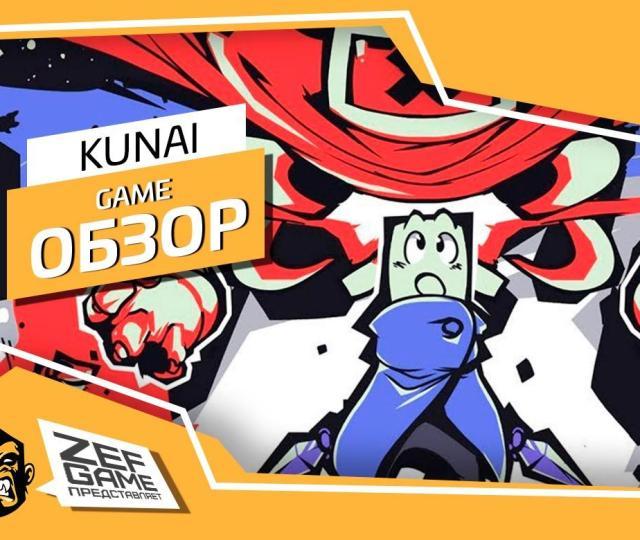 Kunai - Только истинный воин спасёт мир 21