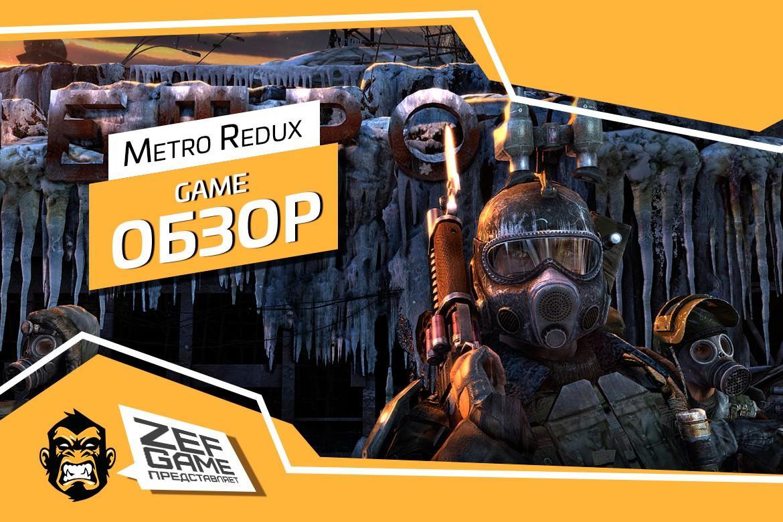 Metro Redux – Билет в один конец 9