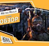 Metro Redux – Билет в один конец 140