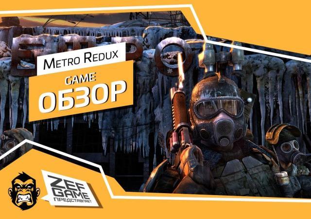 Metro Redux – Билет в один конец 25