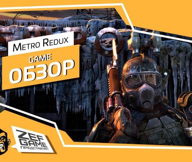 Metro Redux – Билет в один конец 20