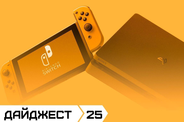 MixerNews #25 - Новости Nintendo Switch и PlayStation за прошедшую неделю (16.03.20 - 23.03.20) 9