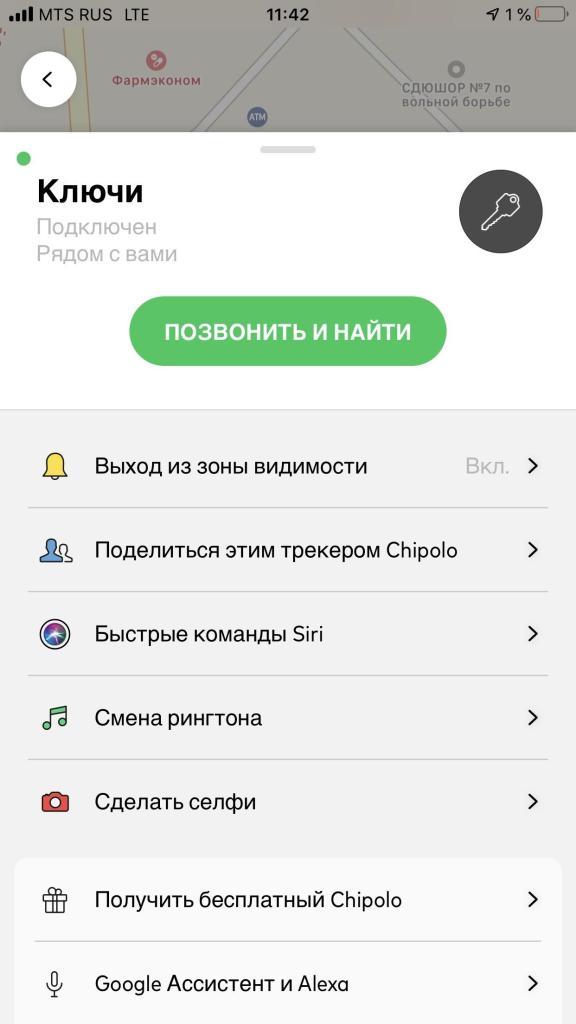 Обзор: Bluetooth-метки Chipolo - Где мои вещи? 17