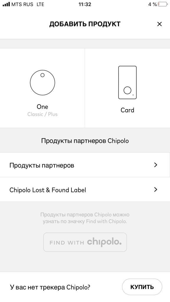 Обзор: Bluetooth-метки Chipolo - Где мои вещи? 11