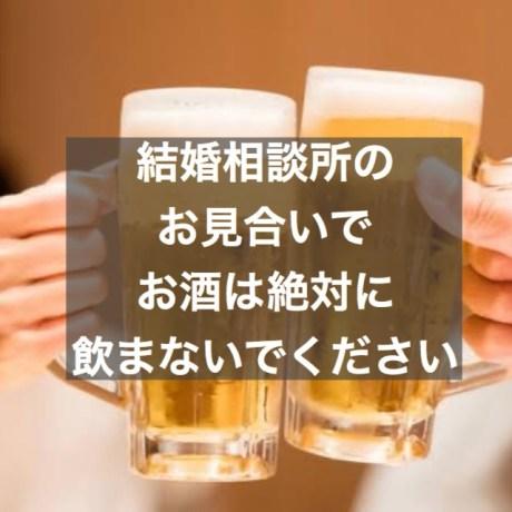 お見合いの席での飲酒がいけない2つの理由