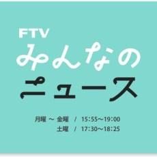 12/19フジテレビみんなのニュース放送