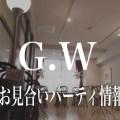 G.Wお見合いパーティー情報
