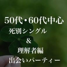 50代60代死別シングル&理解者編お見合いパーティー/銀座