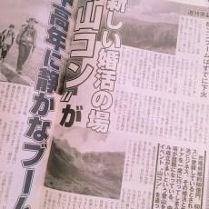 【週刊実話】シニア山登り婚活特集に掲載