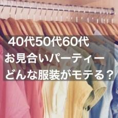 【40代50代60代の婚活】モテる・モテないお見合いパーティーの服装