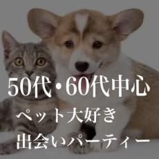 50代60代ペット大好き!出会い編パーティー&おすすめの犬OK温泉付きコテージ