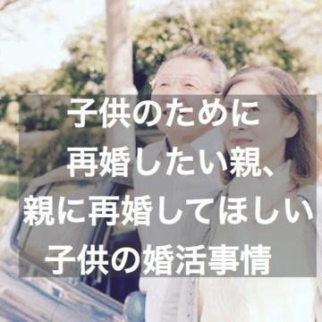 子供のために再婚したい親、親に再婚してほしい子供