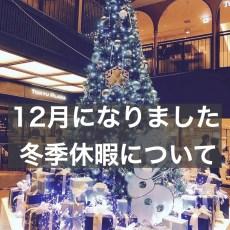 12月になりました。~冬期休暇についてのお知らせ