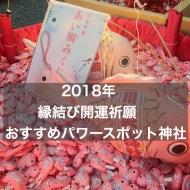 2018年縁結び祈願:おすすめパワースポット神社