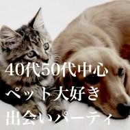 【40代50代】犬猫ペット好きな人の婚活パーティー&銀座周辺のペット可なおしゃれカフェ