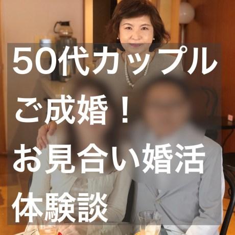 55歳東京在住、54歳男性とご成婚!お見合い婚活体験談
